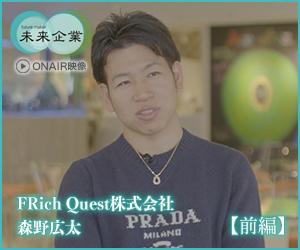 FRich Quest株式会社 森野広太